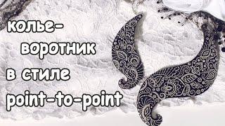 Колье-воротник в стиле point-to-point из полимерной глины
