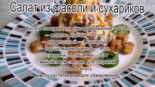 Вкусные салаты недорого.Салат из фасоли и сухариков
