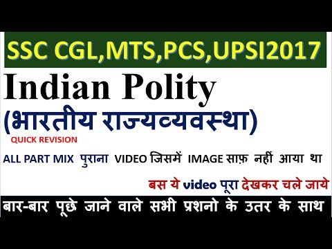 UPSI RE EXAM 2017 SPECIAL - Indian Constitution(polity) || ga,gk,gs for SSC CHSL 2018,UPSI 2017