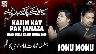 Imam Musa Kazim Noha Kazim Kay Pak Janazay Ko Sonu Monu Nohay 2019 Musa ibn Jaffer 25 Rajab