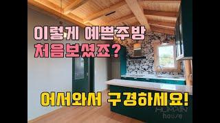 초록이 가득한 주방! 이런주방 본적 있니? 양평전원주택…