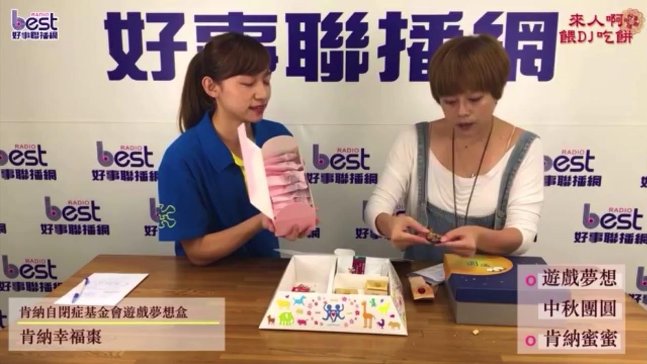 電臺活動-直播中秋公益遊戲 - YouTube