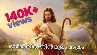 Ormayil Nin Mukham Matram [Malayalam Christian Devotional Song with Lyrics] [HD]