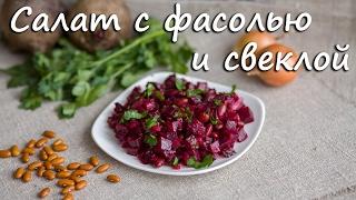 Салат с фасолью и свеклой! ПП рецепты. Video 2017