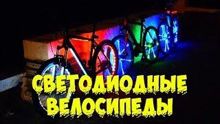 LED-ВЕЛОСИПЕД |  LED Bicycle Project | Подсветка колес велосипеда (Видео №4)(Как сделать подсветку смотрите здесь: Видео 1: https://youtu.be/PpQJ0l28aio?list=PLxoi4_9mXCB58BwSdHTjFyC_fK8JAaeVQ Видео ..., 2014-12-21T18:55:38.000Z)
