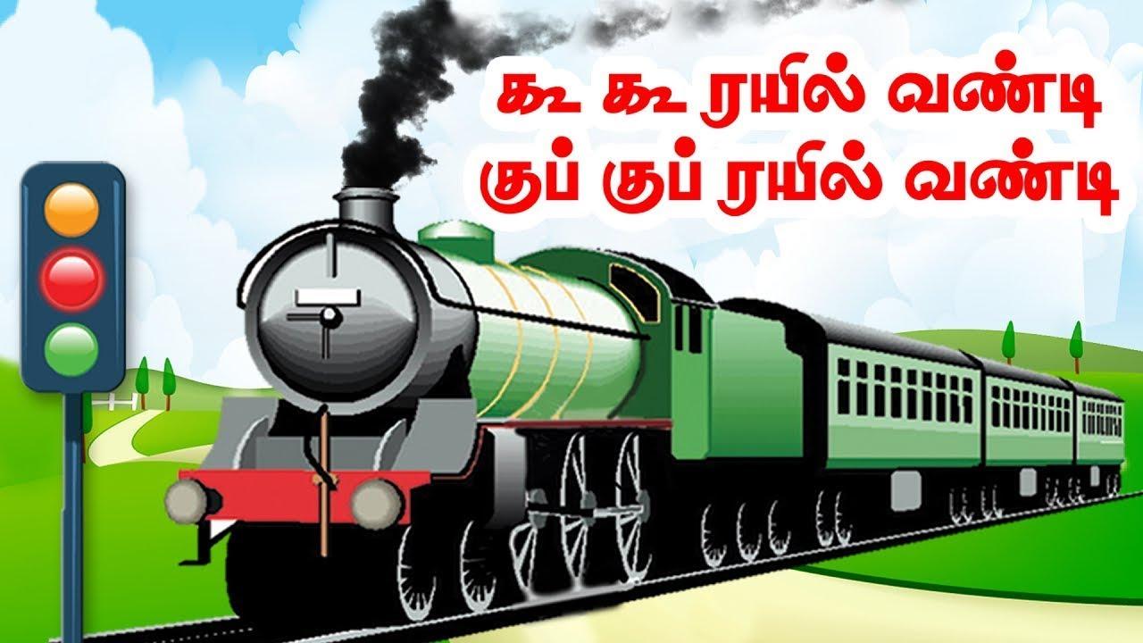 Download கூக் கூ ரயில் வண்டி - Kids Train Song | Tamil Rhymes for Children
