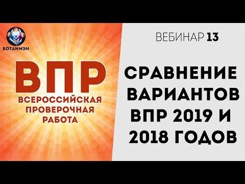 🔵 Сравнение вариантов ВПР 2019 и 2018 годов