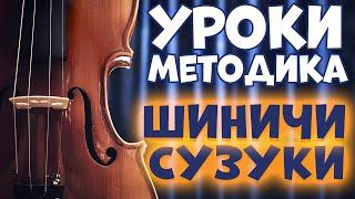 Никита. Уроки скрипки по методике Сузуки