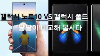 갤럭시 폴드 VS 갤럭시노트10 비교 리뷰! Galaxy fold VS Galaxy Note10