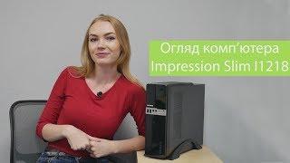 Огляд ПК Impression Slim I1218