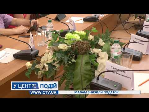 Телеканал C-TV: МАФам знизили податок