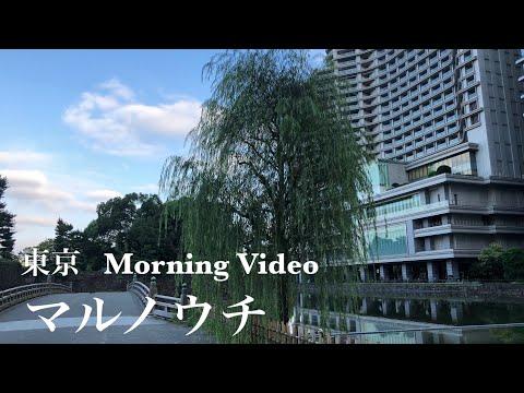 東京 丸ノ内(早朝) am.[HD] a-Walk in Tokyo Marunouchi(Chiyoda-ku) No.13