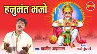 Hanumant Bhajo - हनुमंत भजो - Manish Agrwal (Moni) 09300982985 - Lord Hanuman