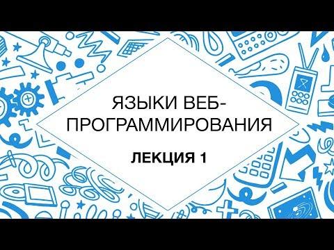 1. Языки веб-программирования. SGML, HTML, CSS   Технострим