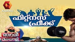ഞാന് മലയാളി ഫിറ്റ്നസ് ഫ്രീക്ക്  Njan Malayali  8th December 2018