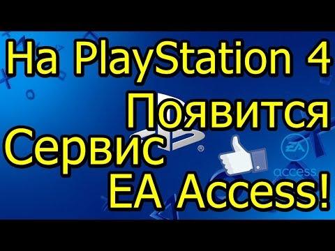 На PlayStation 4 Появится Подписка EA Access!