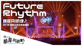 『2018麟犀之夜全息演唱会』麟犀AI韵律♪ 「Future Rhythm」 thumbnail