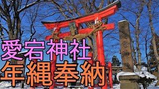 【平川市(尾上町)】愛宕神社 年縄奉納に密着!!【伝統行事】