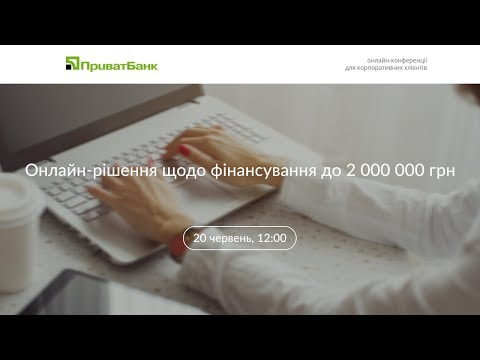 Онлайн-рішення щодо фінансування до 2 000 000 грн