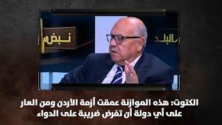 الكتوت: هذه الموازنة عمقت أزمة الأردن ومن العار على أي دولة أن تفرض ضريبة على الدواء - نبض البلد