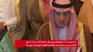 دول حصار قطر.. خطاب دبلوماسي متأرجح فاقد لبوصلة موحدة