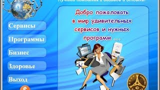 Робоменеджер-бесплатная программа для каждого! (robomanager)
