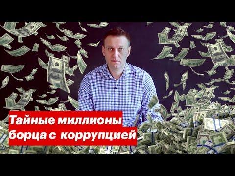 Тайные миллионы борца с коррупцией