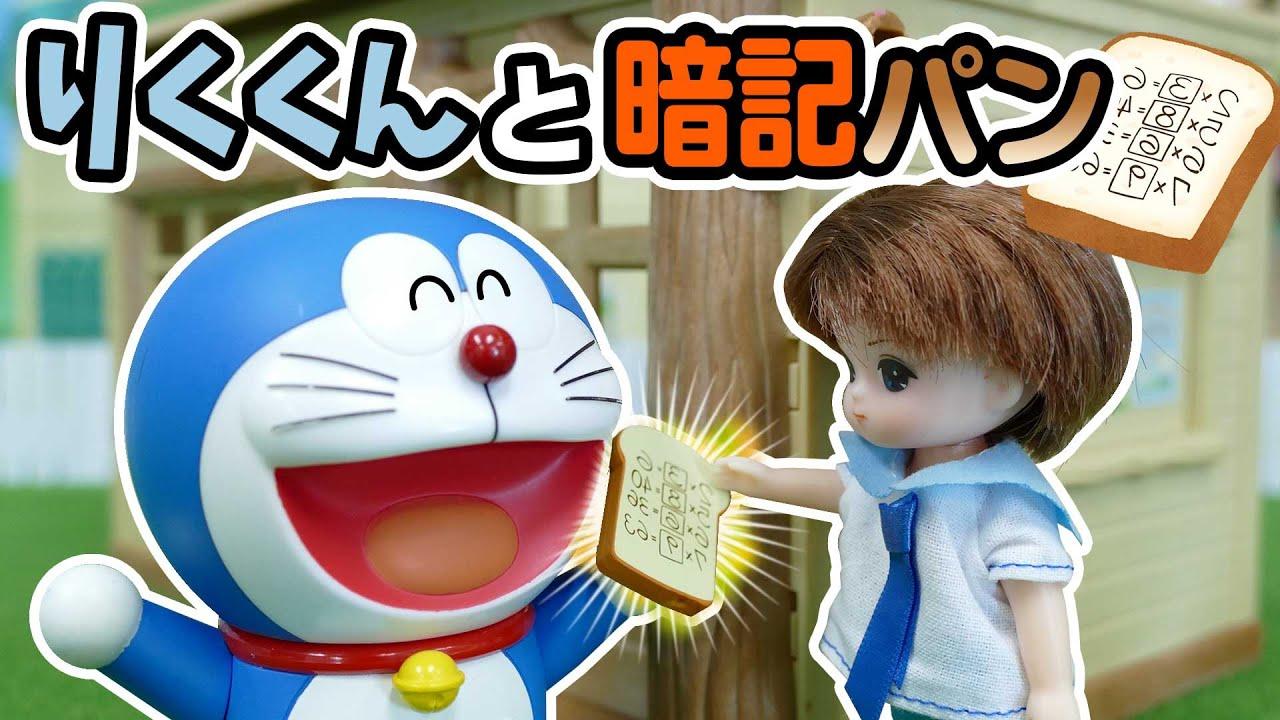 【リカちゃん】 ドラえもんの道具「暗記パン」を使ったりくくんのテストの結果は…!?おもちゃ アニメ