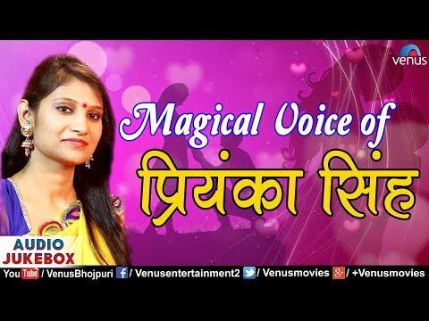 Magical Voice Of प्रियंका सिंह   Priyanka Singh   Audio Jukebox   Latest Bhojpuri Superhit Songs