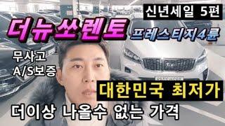 [전국최저가]국산 SUV 더 뉴 쏘렌토를 올 뉴 쏘렌토…