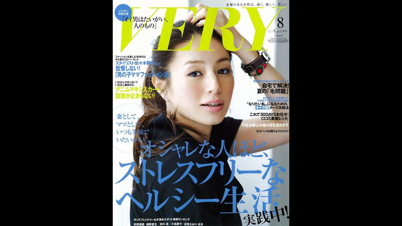 セレブ向けファッション雑誌【VERY】の女子力意識がエベレスト級に高い , YouTube