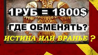 Тайна рубля Раскрыта все о 810 коде RUR
