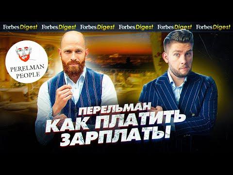 «Я ПРОДАЮ МАЙБАХ»: как Владимир Перельман спасает бизнес в кризис