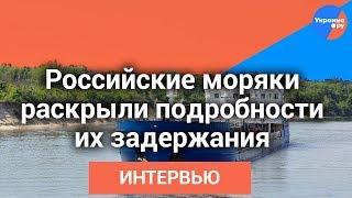 Российские моряки рассказали о захвате их судна Украиной