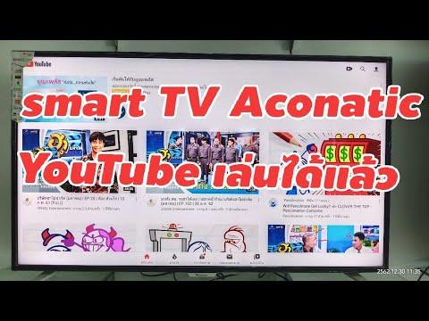 Smart TV Aconatic YouTube เล่นได้แล้ว