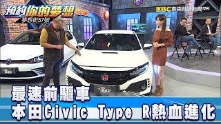 最速前驅車 本田Civic Type R熱血進化《夢想街57號 預約你的夢想》精華篇 20181121