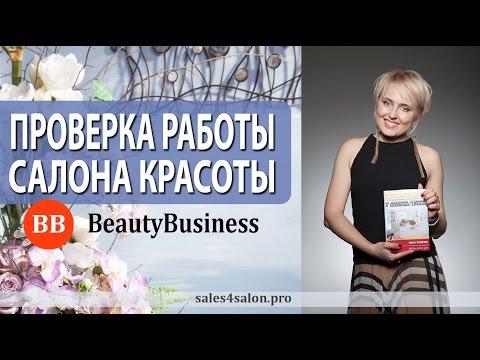 Документы для проверки работы салона красоты