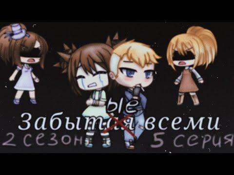 / Забытая всеми / 2 сезон ~ 5 серия / GL /