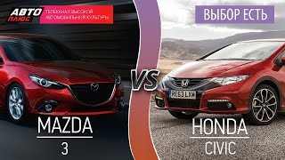 Выбор есть! - Mazda 3 vs Honda Civic - АВТО ПЛЮС