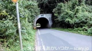 小野隧道 山口県 心霊スポット 朱い塚-あかいつか-
