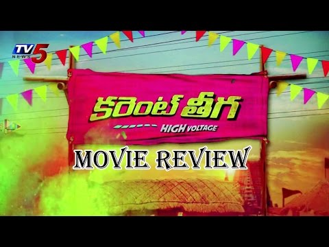 Current Theega Review | Current Theega Movie Story Line | Modati Aata: TV5 News