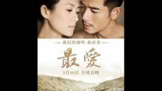 Aaron Kwok 郭富城 ft Zhang Zi Y 章子怡 - 一直都在 Yi Zhi Dou Zai + DL Mp3