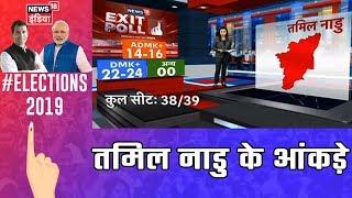 तमिल नाडु के नतीजे: 39 सीटों पर DMK ADMK से आगे रहा | Exit Polls 2019
