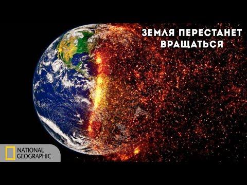 Когда Земля перестанет вращаться | Документальный фильм National Geographic - Ruslar.Biz