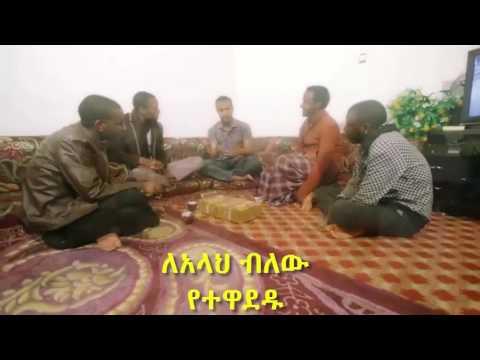 የታሉ ነሺዳ ከአማርኛ Subtitle ጋር - yetalu amharic nesheed (Ethiopia)
