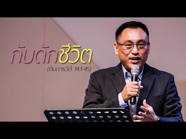 คำเทศนา  กับดักชีวิต  (กันดารวิถี 14:1-45)