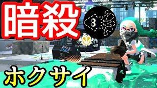 【スプラトゥーン2】3種S+のガチマッチ 筆の暗殺者・イカ忍者ホクサイでキルをとりまくれ!!【ツトッキー】 thumbnail