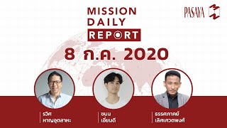 Mission Daily Report [LIVE] | 8 กรกฎาคม 2020