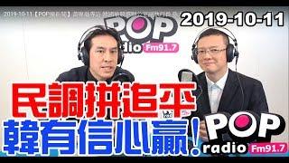 Baixar 2019-10-11【POP撞新聞】黃暐瀚專訪孫大千「民調拼追平、韓有信心贏!」