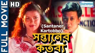 Santaner Kartobbo (HD) - Siddhant - Haro Pattnaik - Rena